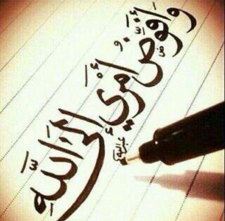 وافوض امري الى الله Islamic Calligraphy Islamic Art Calligraphy Art