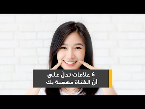 فديو 6 علامات تدل على أن الفتاة معجبة بك Incoming Call Screenshot Incoming Call