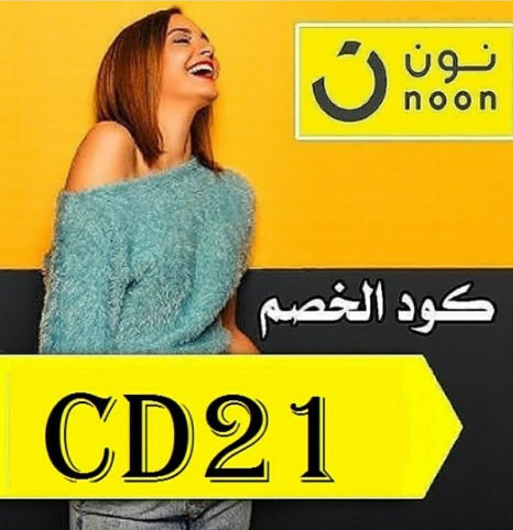 Noon Egypt Coupons كود خصم نون مصر Cd21 موقع نون Noon