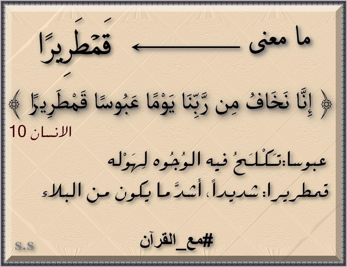 قمطريرا Holy Quran Arabi Quran