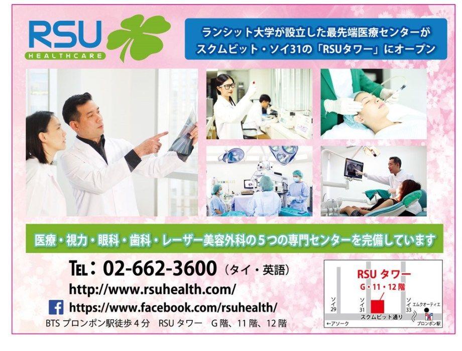 Rsuヘルスケア医療センター は総合医療と専門医の治療センター