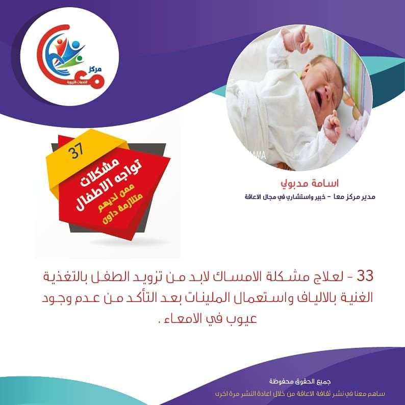Pin On حقائق عن متلازمة داون