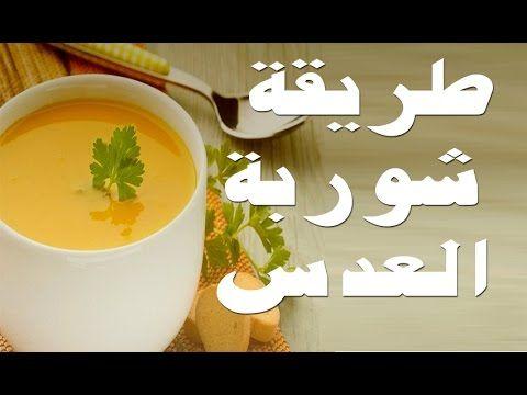 الشيف ريتشارد طريقة عمل شوربة العدس وسلطة الفتوش اللبنانى 1 2 Youtube Tableware Glassware