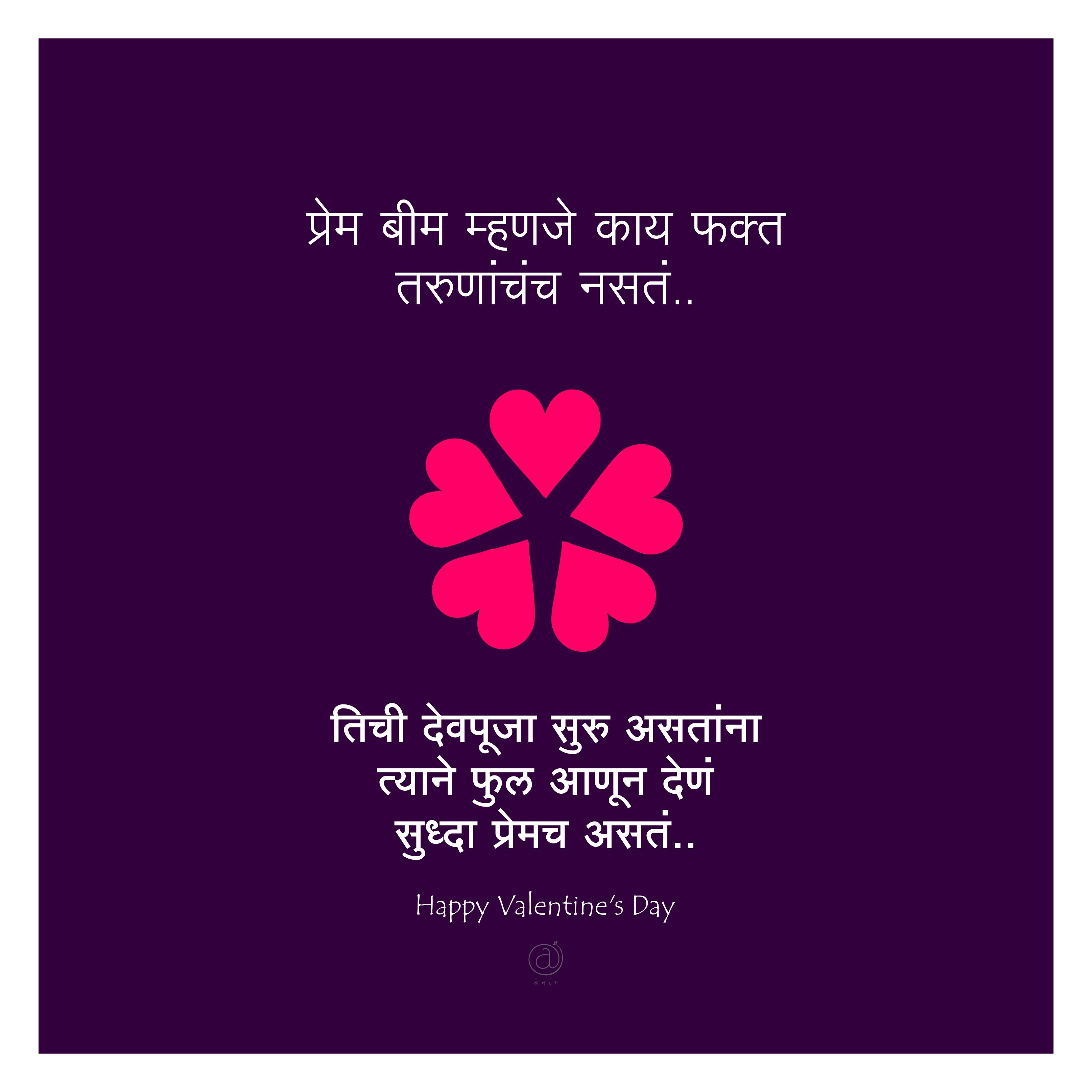 Pin By Ankush Bordekar On Marathi Quotes Happy Anniversary Quotes Anniversary Quotes For Couple Adorable Quotes
