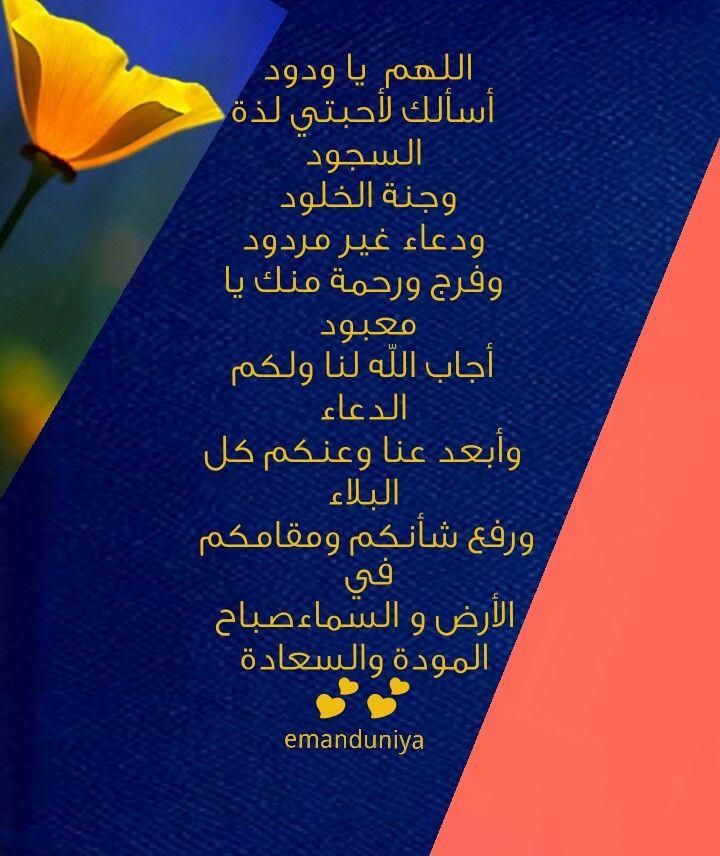 صباح المودة Good Morning Gif Morning Wish Free Personals
