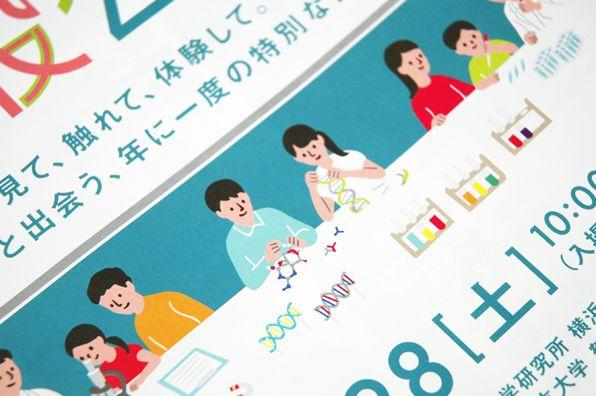 CELL DIVISION | 神奈川 横浜 ブランディング デザイン