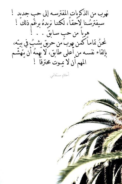 أمنياتي ل السمآ أقرب Love Husband Quotes Arabic Quotes Quotations