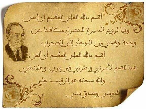 Marche Verte 6 11 1975 Arabic Calligraphy Calligraphy