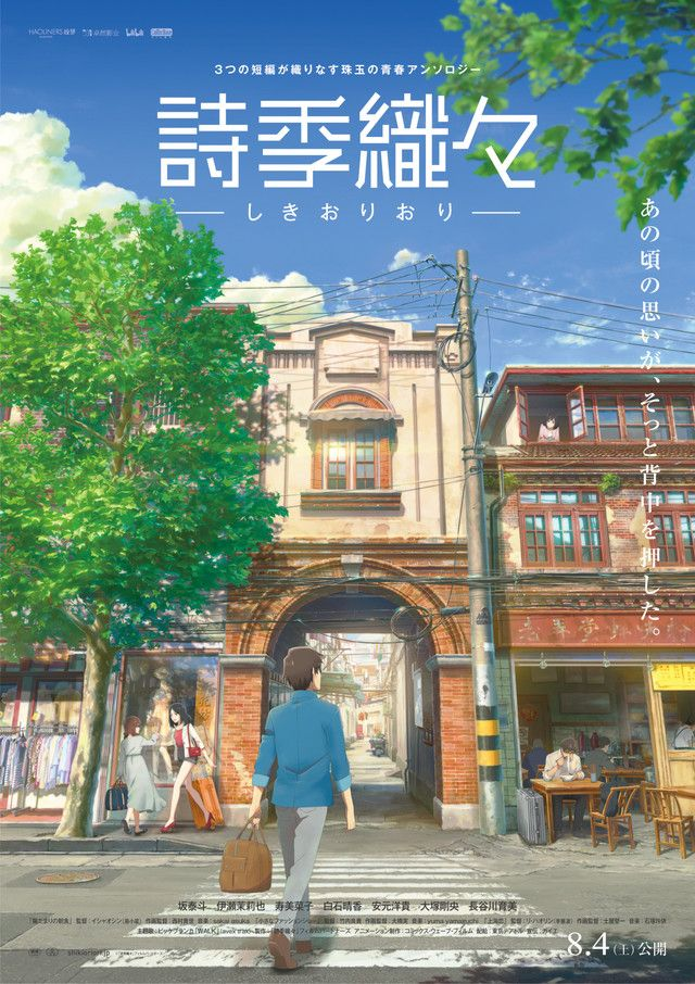 CoMix Wave Films' 'Shikioriori' Anime Anthology Teases