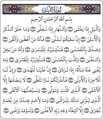 Pin By Tamermalle On ٩٢ سورة الليل Holy Quran Book Quran Book Really Funny Memes