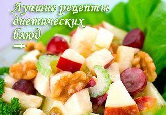 Лучшие рецепты диетических блюд с фото