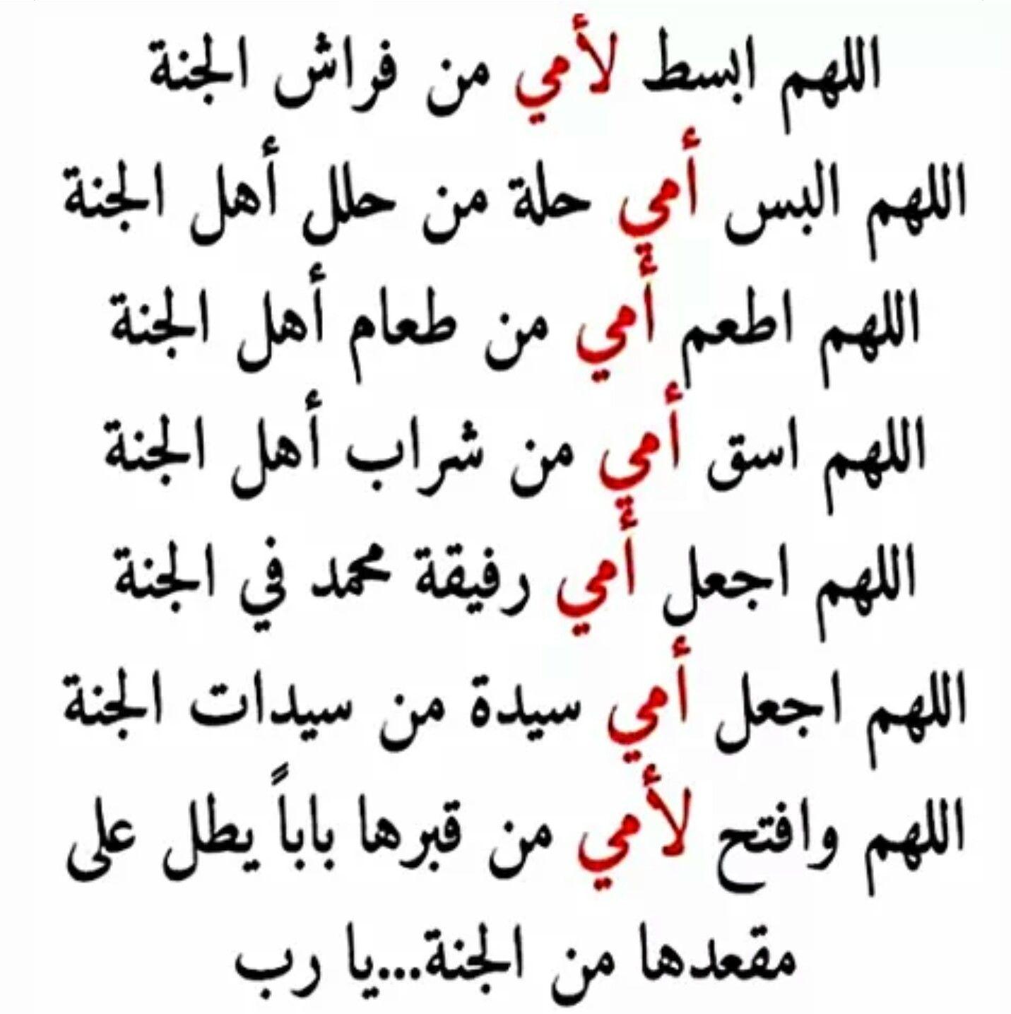 Desertrose اللهم آمين يارب العالمين Quran Quotes Love Quran Quotes Inspirational Islamic Quotes