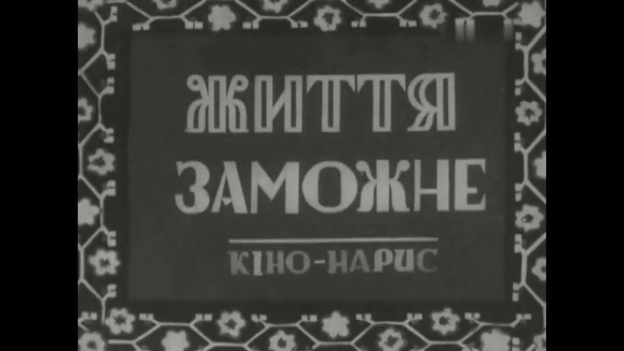Життя заможне - 1936  Советский кино-очерк