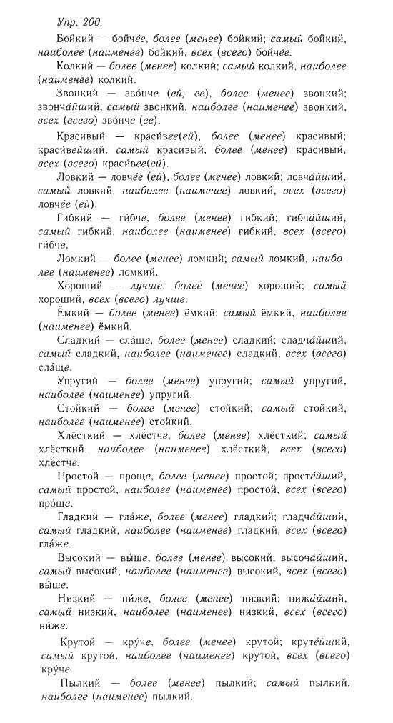 Гдз по английскому по хрусталева и богородской с цифрой