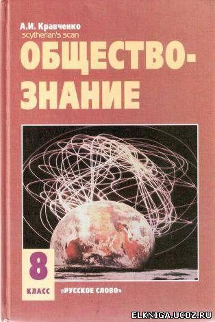 Обществознание. 8 класс. Учебник. Ольга соболева, виктория чайка.