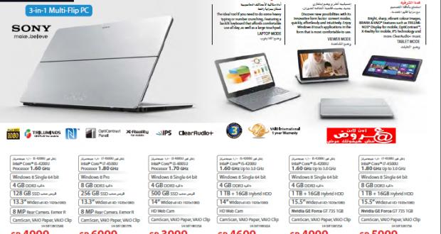 اسعار وعروض جرير علي لاب توب سوني Sony Labtop Prices In Jarir June 2014 Labtop Sony Multi