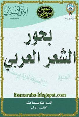 بحور الشعر العربي ط الوعي الإسلامي تحميل وقراءة أونلاين Pdf Education Arabic Calligraphy