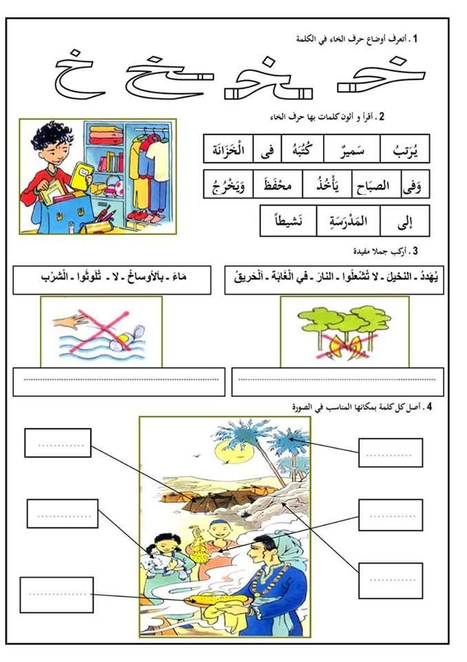 كراسة رااائعة جدا لتعليم القراءة والكتابة للسنة الأولى ابتدائي Learning Arabic Teach Arabic Arabic Worksheets