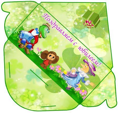 Праздником, открытка конверт для денег с днем рождения шаблон