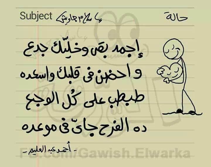 اجمد بقى أحمد عبد العليم Photo Quotes Quotations Words