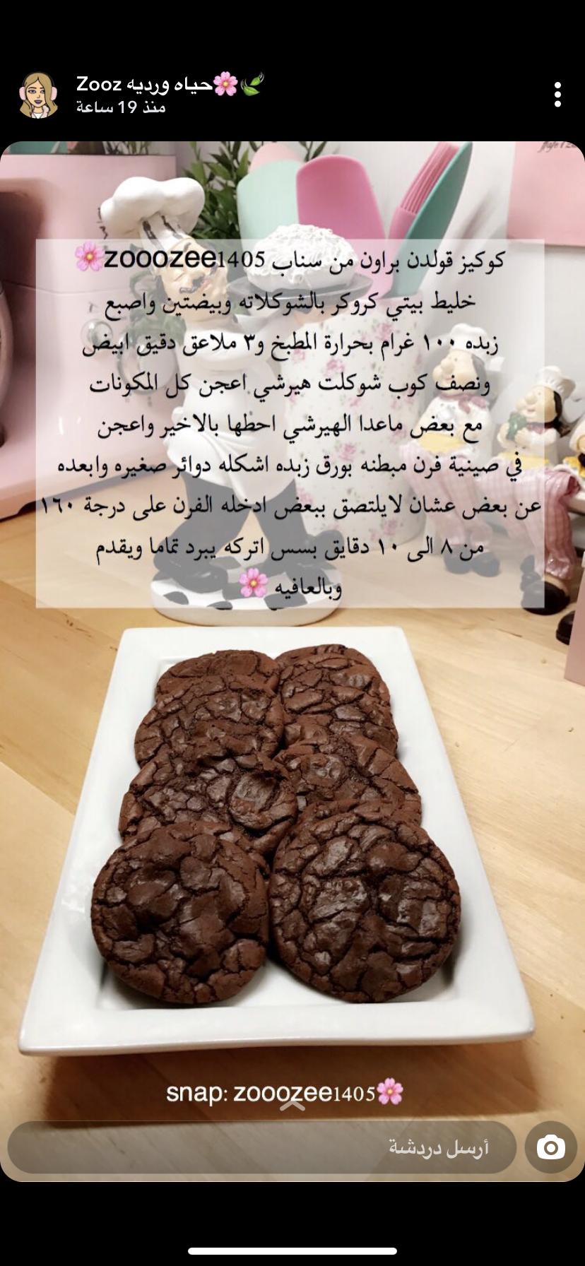 طريقة عمل الكوكيز قولدن براون طريقة Recipe Ultimate Chocolate Chip Cookie Cookies Recipes Chocolate Chip Chocolate Chip Cookies