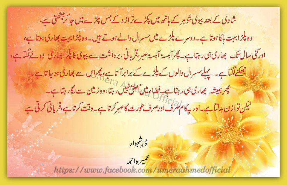 Umera Ahmed Shayari: Novel: Durr E Shahwar Writer: Umera Ahmed