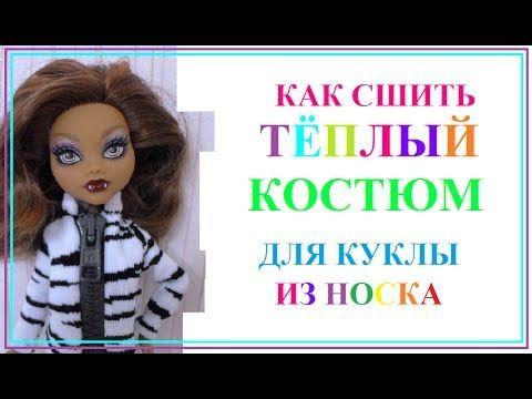 Как сделать для кукол костюм 807