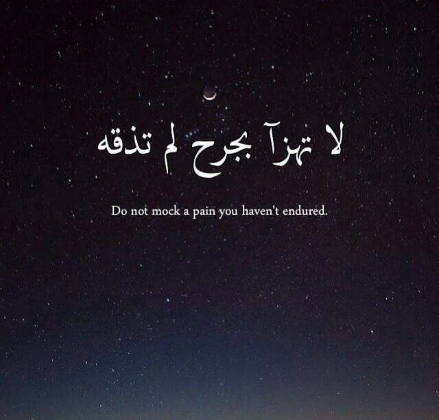 Do Not Mock A Pain You Have Not Endured...