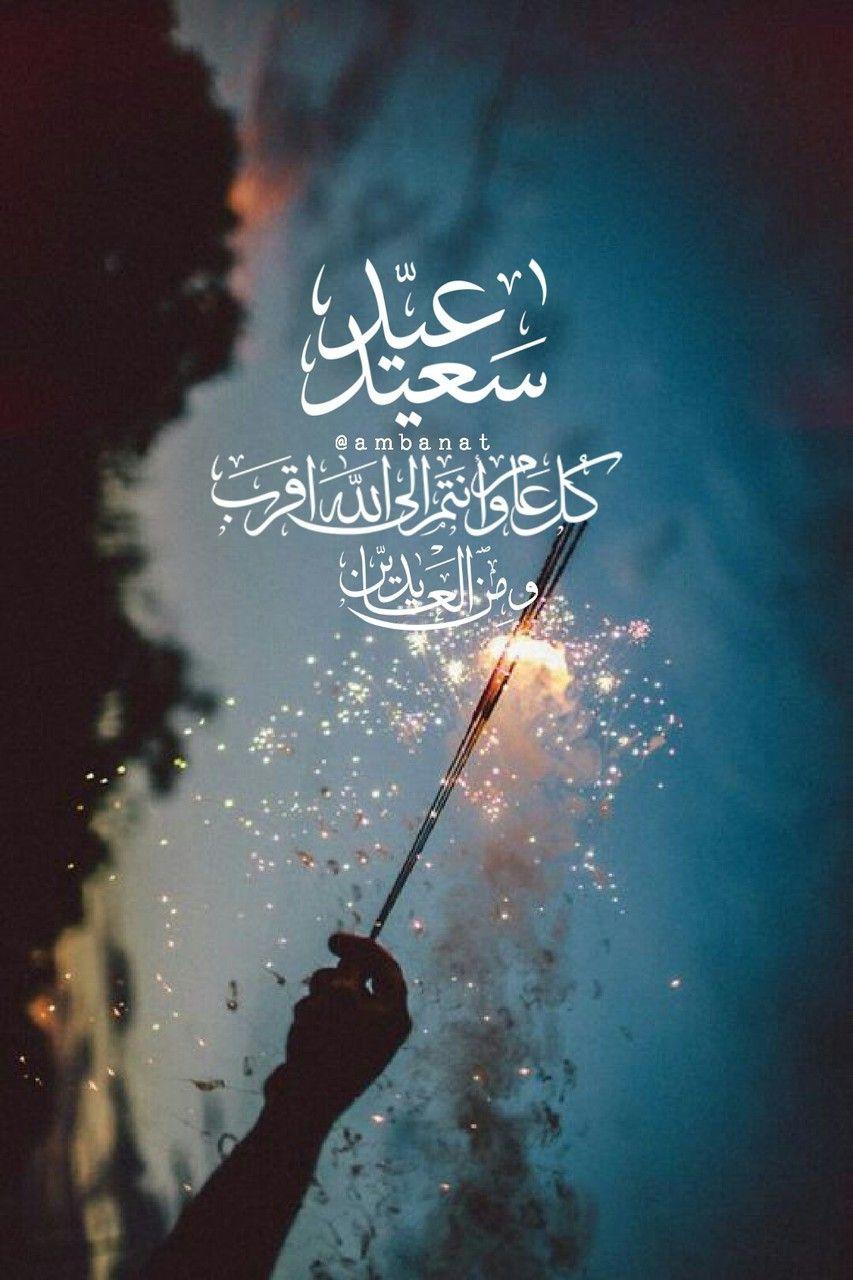 Image Decouverte Par Ambanat Quotes اقتباسات عربية Decouvrez Et Enregistrez Vos Images Et Videos Sur We Heart Eid Greetings Eid Mubarak Card Eid Stickers