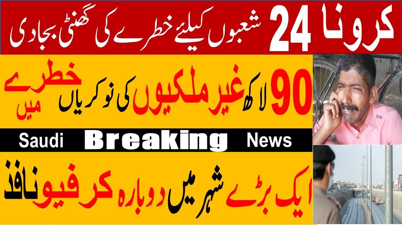 Latest Updates About Curfew In Jeddah Jobs Of More Than 9000000 Expats Expat Job Jeddah