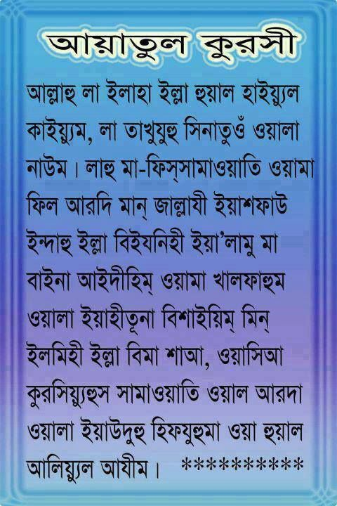 Ayatul kursi in bangla islam the way of life pinterest ayatul kursi in bangla stopboris Gallery