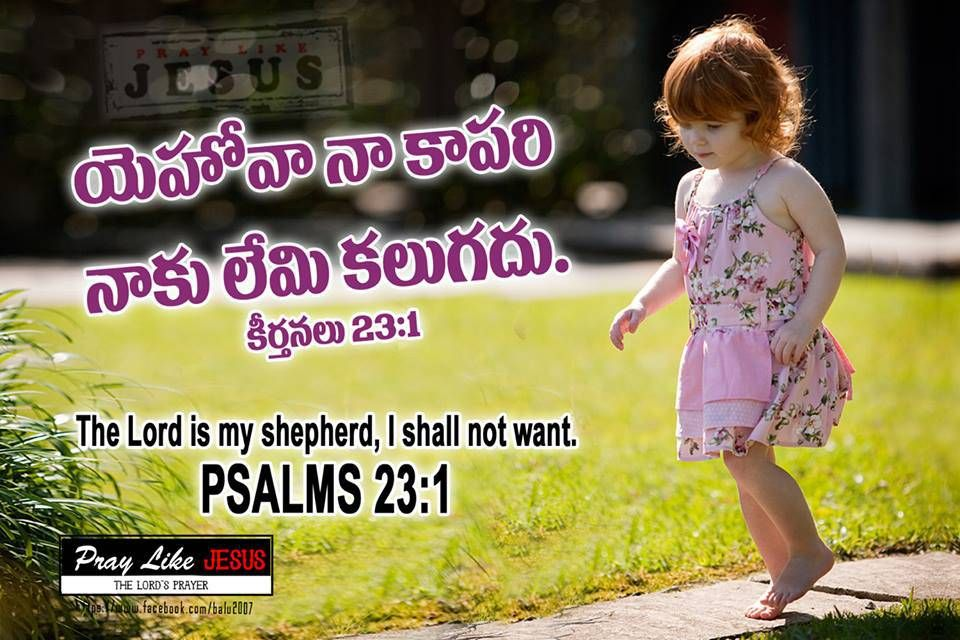 god-promises-new-year-telugu-pictures | Bible verses | Bible