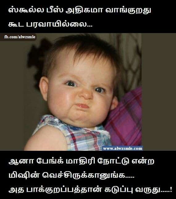 Funny Baby Images With Quotes In Tamil Daily Inspiration Quotes