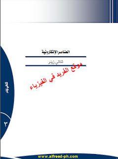 تحميل كتاب ثنائي زينر Book Zener Diode Pdf العناصر الإلكترونية Pdf Diode Diodes