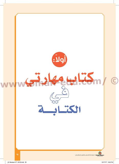 شرح كتاب مهارتي في الكتابة الصف الخامس الفصل الأول Blog Posts Blog Arabic Calligraphy