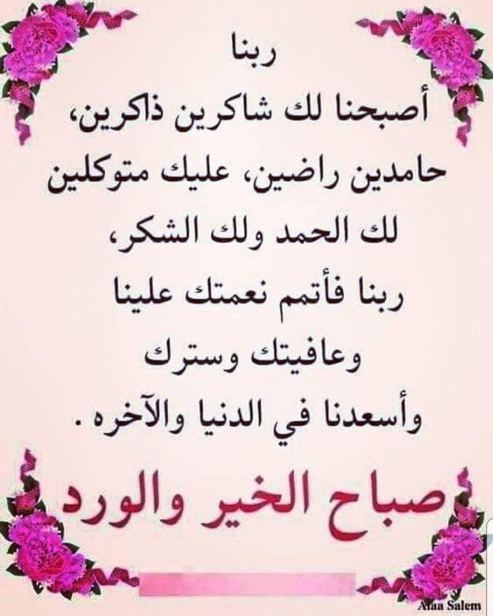 Pin By Ummohamed On اسماء الله الحسنى Islamic Phrases Islamic Prayer Good Morning Quotes