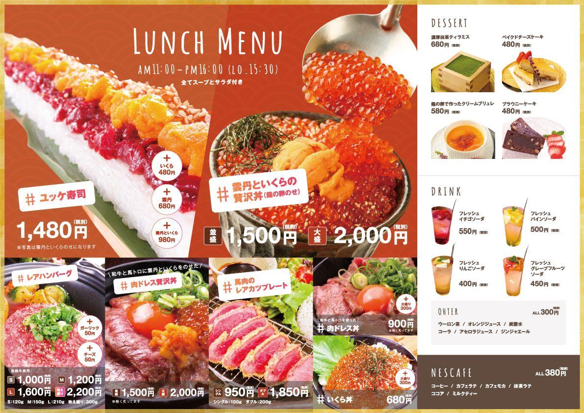 大阪 menu