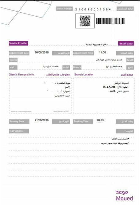 حجز موعد إصدار جواز سفر يمني Info Person Dating
