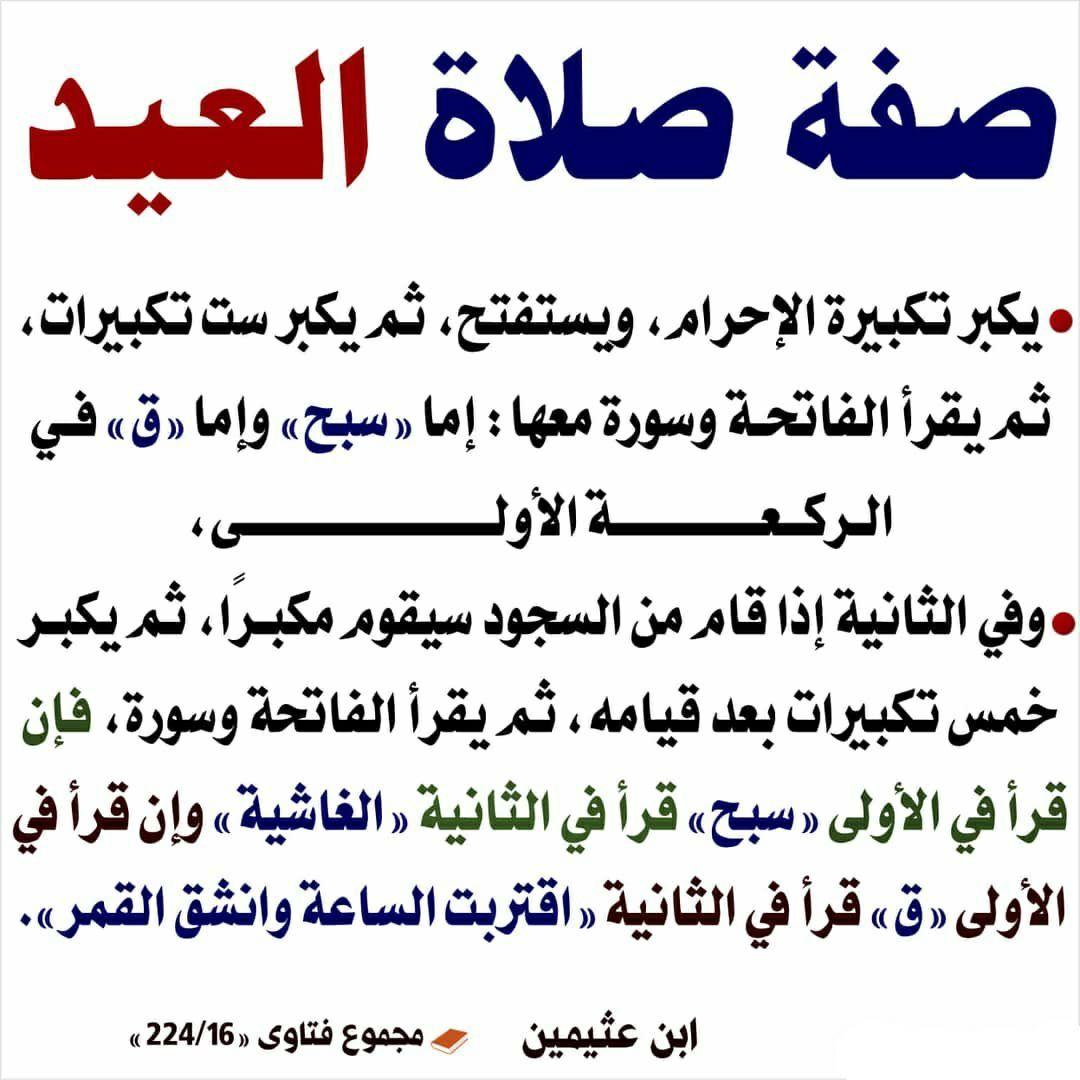 Pin By Hanan Hamed On فتاوى Math Arabic Calligraphy Calligraphy