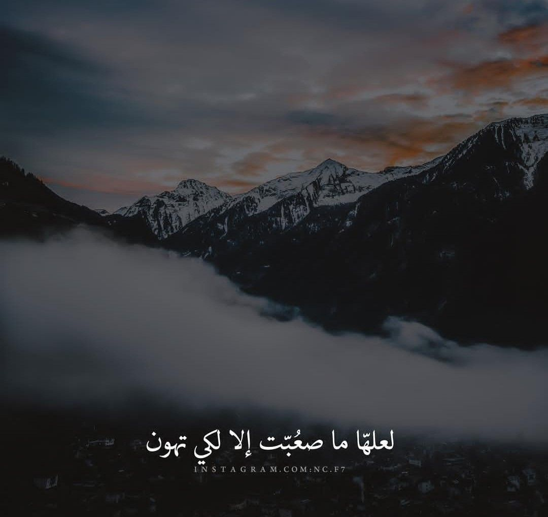 Pin By Leillly On كلمات لها معنى Life Quotes Quotations Natural Landmarks