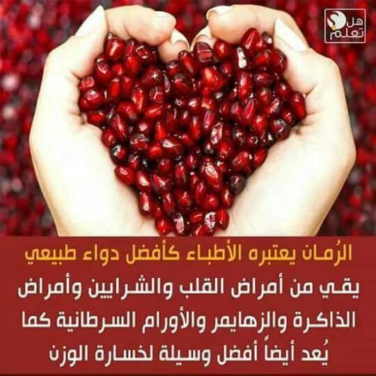 Pin By Sameer Hamdan On إعجاز القرآن والسنة Aphrodisiac Foods Pomegranate Health Benefits Pomegranate How To Eat