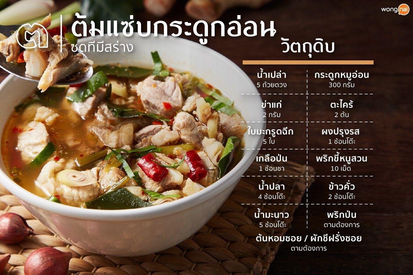 7 ส ตรเมน ก บแกล มแซ บ เตร ยมต งวง ฟ นข ามป Wongnai ส ตรไก ย าง การทำอาหาร ส ตรอาหารทะเล