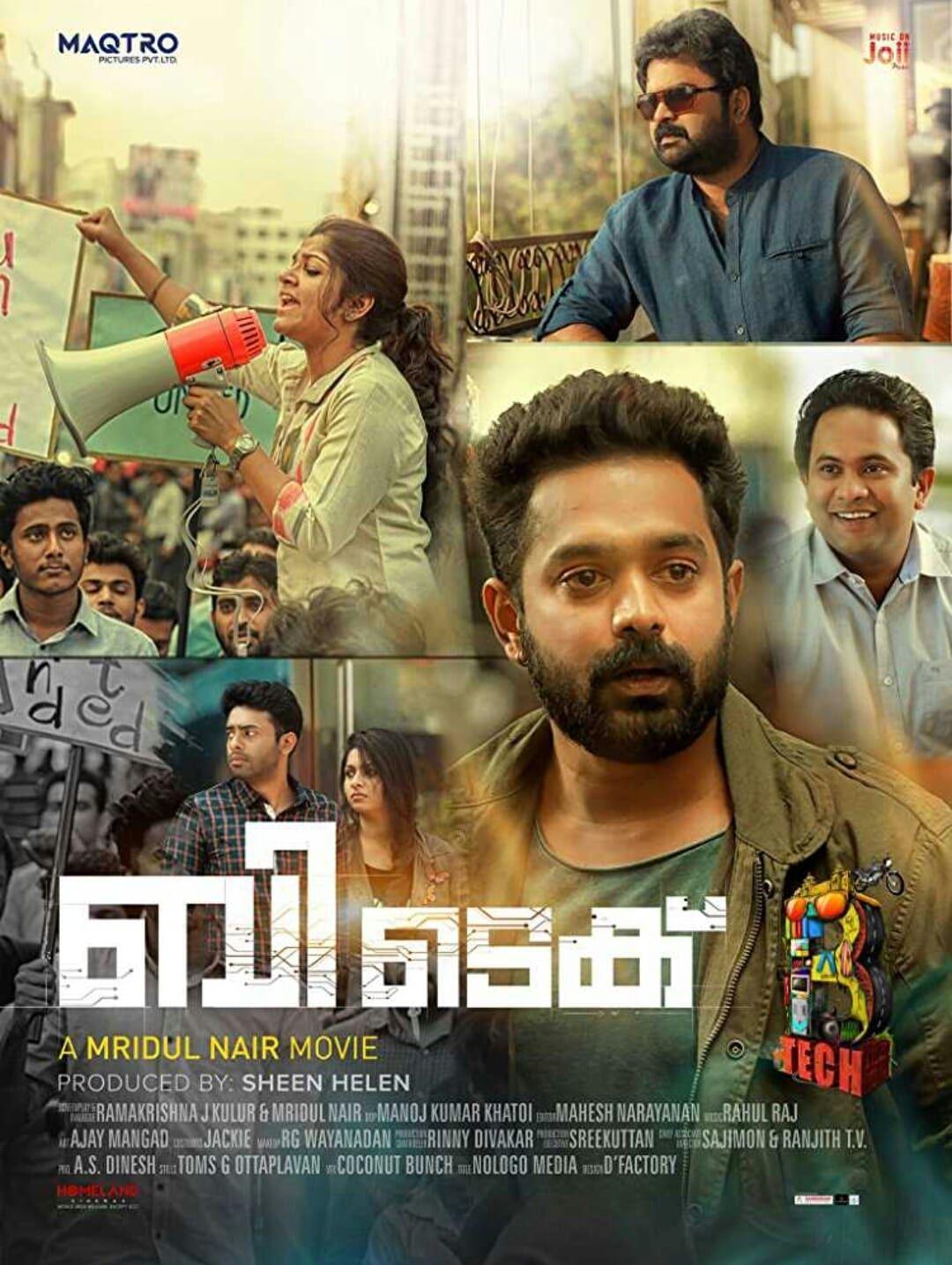 aanakallan malayalam full movie stream