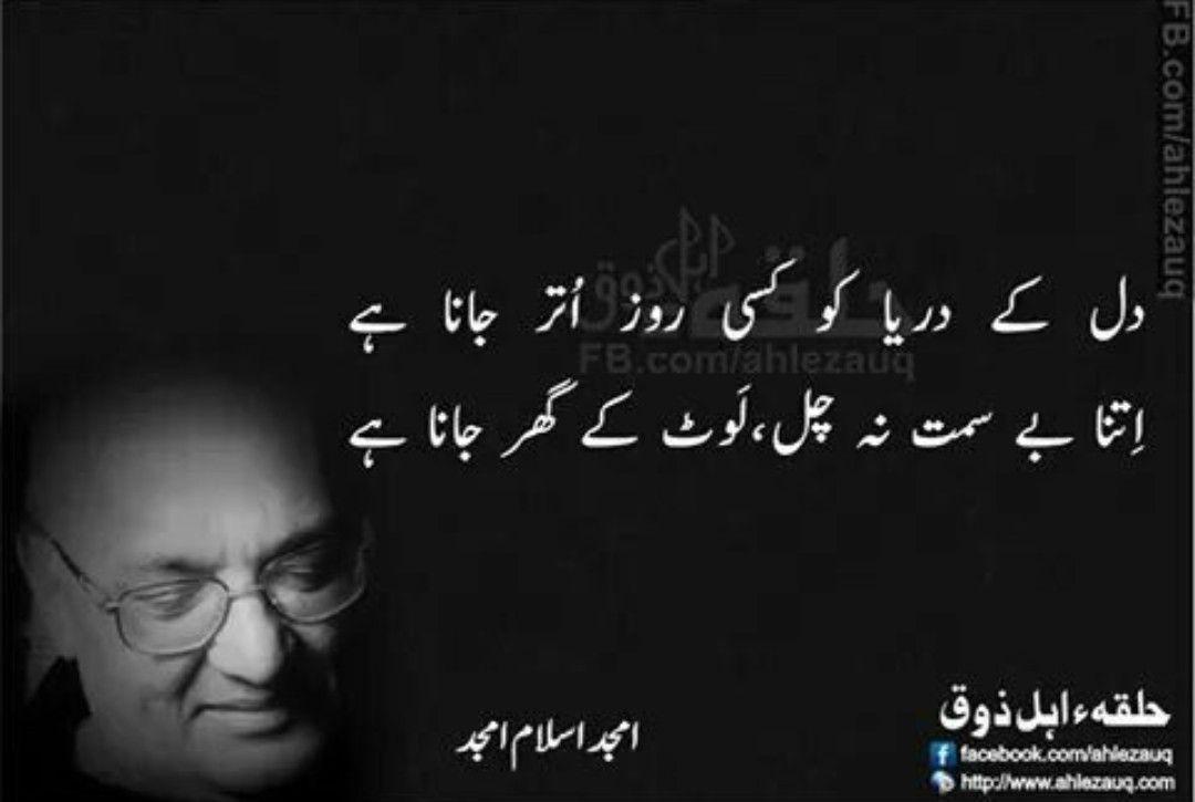 Pin by Shama Dar on Ye Zindagi | Love poetry urdu, Urdu ...