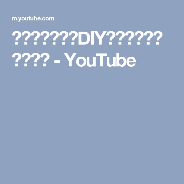 主婦のミシン、DIYマルチポーチの作り方 - YouTube