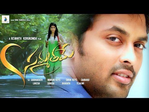 Suma Kanakala Presents Quot Sammathame Quot Short Film By Revanth Korukonda Telugu Short Films Net Fun Love Action Short Film Film Love Short Film