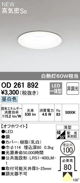 オーデリック株式会社 商品検索 ダウンロード 商品詳細 Od261892