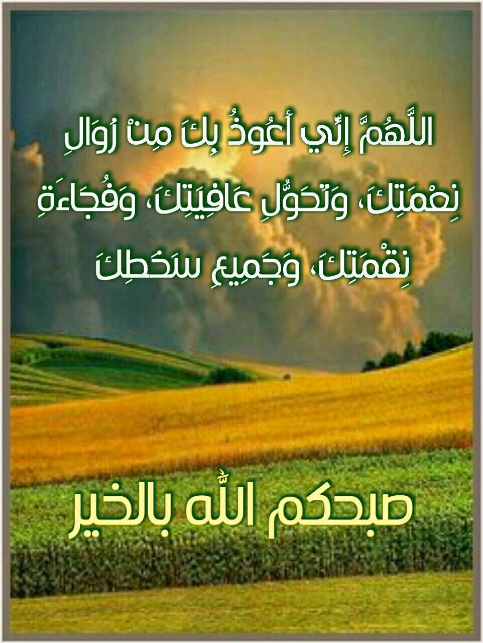 صباح الخير ذكر دعاء Morning Images Love Wallpaper Lockscreen