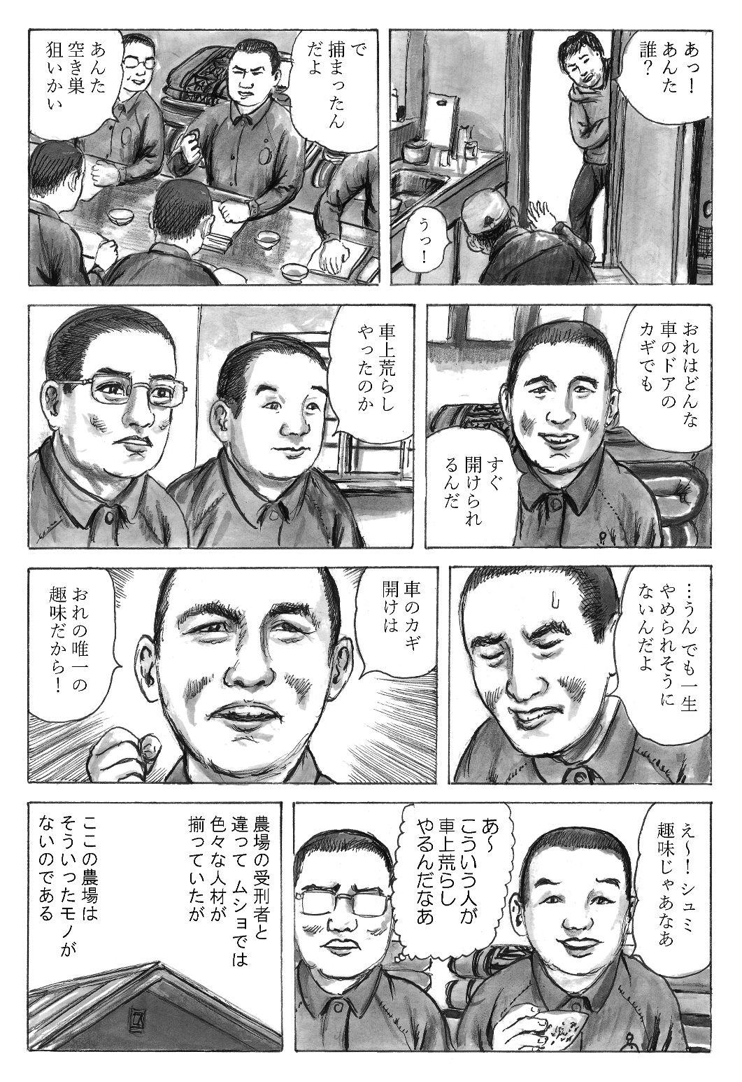 刑務所の中2nd 6 コミクリ 無料マンガ試し読みサイト 刑務所