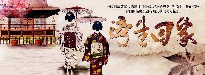 紀錄片《灣生回家》在募資達成目標後,終於將同名原著搬上大螢幕,同時也掀開了一段長久以來被淹沒在時代洪流中的歷史故事。灣生是誰?他們是一群在日治時期出生於台灣的日本人,而隨著日本的戰敗,也面臨被遣送回國的命運。